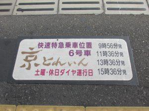 今日は京都鉄道博物館へ行ってまいりました。
