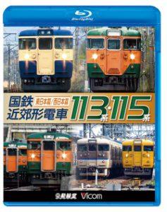 Blu-ray 113系・115系 西日本、東日本編
