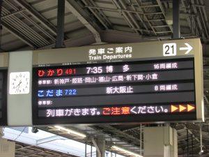年末の小旅行のはずか・・・大旅行になって九州へ行ってきました。